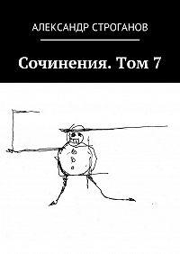 Александр Строганов -Сочинения. Том 7