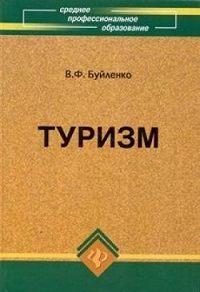 Виктор Федорович Буйленко -Туризм: учебник