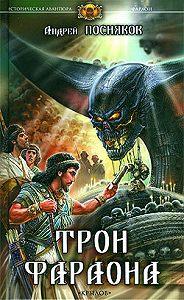 Андрей Посняков -Трон фараона