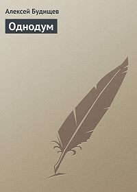 Алексей Будищев - Однодум