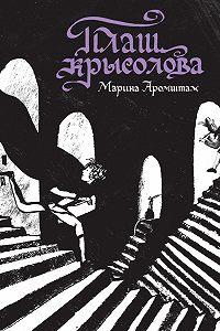 Марина Аромштам -Плащ крысолова (сборник)