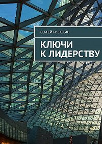 Сергей Бизюкин - Ключи клидерству