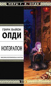 Генри Лайон Олди -Нопэрапон, или По образу и подобию