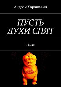 Андрей Хорошавин - Пусть духиспят