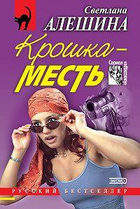 Светлана Алешина -Крошка-месть (сборник)