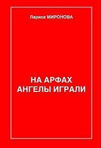 Лариса Миронова -На арфах ангелы играли (сборник)