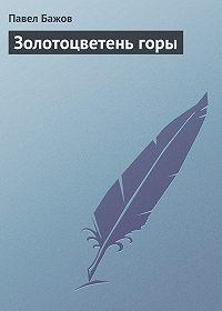 Павел Бажов -Золотоцветень горы