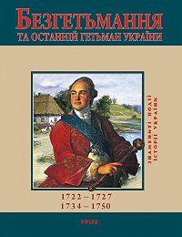 Ю. В. Сорока - Безгетьмання та останній гетьман України