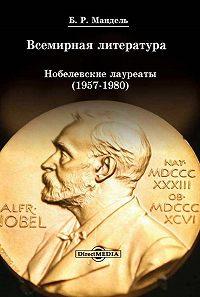 Борис Мандель -Всемирная литература: Нобелевские лауреаты 1957-1980