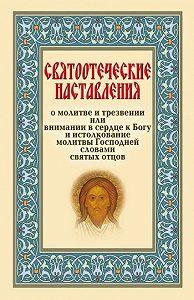 Сборник -Святоотеческие наставления о молитве и трезвении или внимании в сердце к Богу