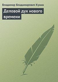 Владимир Кунин -Деловой дух нового времени