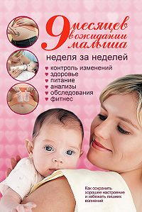 Коллектив Авторов - 9 месяцев в ожидании малыша. Неделя за неделей