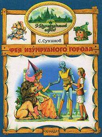 Сергей Сухинов -Фея Изумрудного города