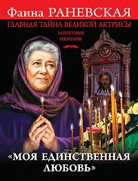 Фаина Раневская -«Моя единственная любовь». Главная тайна великой актрисы