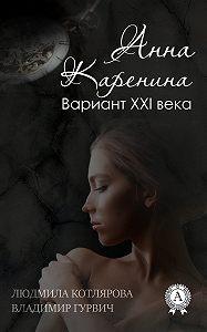Владимир Гурвич -Анна Каренина. Вариант ХХІ века