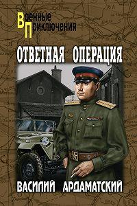 Василий Ардаматский -Ответная операция