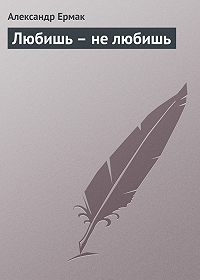 Александр Ермак -Любишь – не любишь