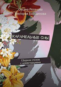 Оксана Резанова -Карамельныесны. Сборник стихов силлюстрациями