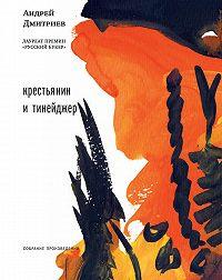 Андрей Дмитриев -Крестьянин и тинейджер (сборник)