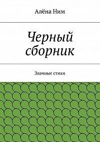 Алёна Ним - Черный сборник. Злачные стихи