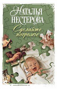 Наталья Нестерова -Сделайте погромче