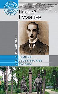 Юрий Зобнин -Николай Гумилев
