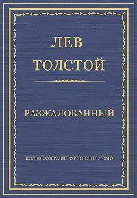 Лев Толстой - Полное собрание сочинений. Том 3. Произведения 1852–1856 гг. Разжалованный