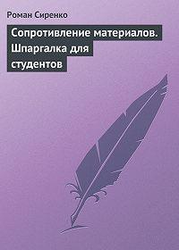 Роман Сиренко -Сопротивление материалов. Шпаргалка для студентов