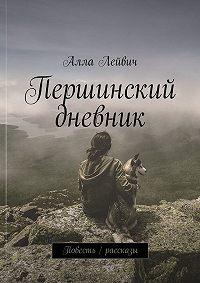 Алла Лейвич -Першинский дневник. Повесть / рассказы