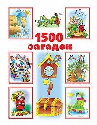 В. Г. Дмитриева -1500 загадок