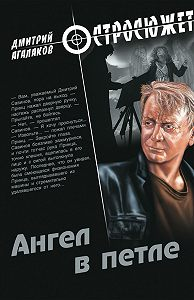 Дмитрий Валентинович Агалаков -Ангел в петле