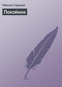 Максим Горький -Покойник