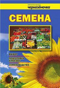 А. Панкратова -Семена. Выбор, подготовка к посеву, семеноводство