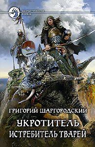 Григорий Шаргородский -Укротитель. Истребитель тварей