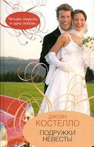 Джейн Костелло -Подружки невесты