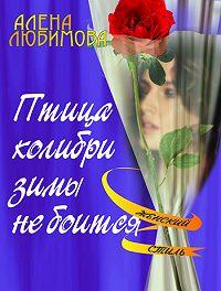 Алена Любимова -Птица колибри зимы не боится