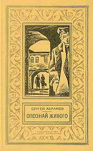 Сергей Абрамов, Сергей Абрамов - Ведьмин столб