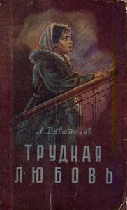 Лев Давыдычев -Трудная любовь