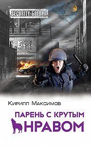 Кирилл Максимов -Парень с крутым нравом