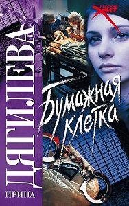 Ирина Дягилева - Бумажная клетка