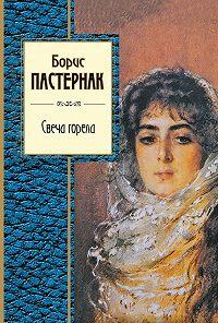 Борис Леонидович Пастернак -Свеча горела (сборник)