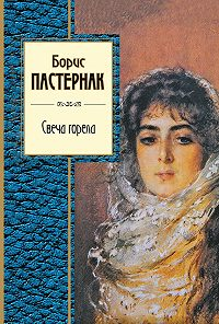 Борис Пастернак - Свеча горела (сборник)