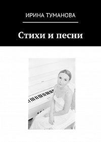 Ирина Туманова -Стихи ипесни