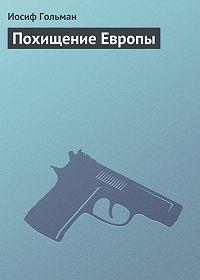 Иосиф Гольман -Похищение Европы
