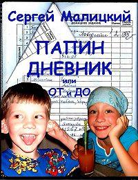 Сергей Малицкий -Папин дневник или От и до: Дневник нерадивого родителя