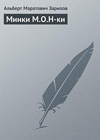 Альберт Маратович Зарипов -Минки М.О.Н-ки