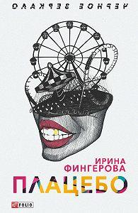 Ирина Фингерова -Плацебо