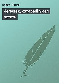 Карел  Чапек -Человек, который умел летать