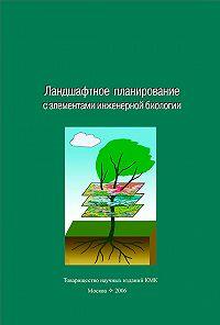 Коллектив авторов -Ландшафтное планирование с элементами инженерной биологии