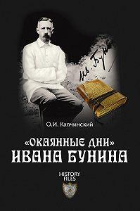 Олег Капчинский -«Окаянные дни» Ивана Бунина